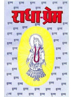 राधा प्रेम: Radha Prem