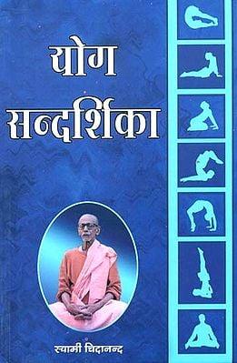 योग सन्दर्शिका: Guide to Yoga