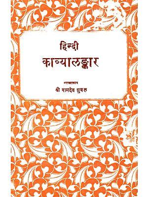 हिन्दी काव्यालङ्कार (संस्कृत एवं हिंदी अनुवाद)- Kavya Alamkara of Rudrata