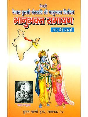 भानुभक्त रामायण: Bhanubhakta Ramayana of Nepal (Different Ramayanas of India)
