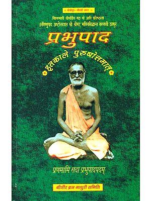 प्रभुपाद: Prabhupad