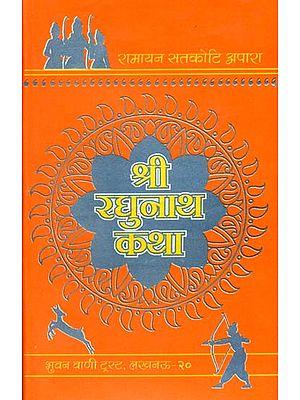 श्री रघुनाथ कथा: Shri Raghunath Katha (Story of Bhagawan Rama)