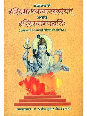 हरिहरात्मकयागरहस्यम् अर्थात हरिहरायागपद्धति: Complete Method for Worshipping Hari Hara
