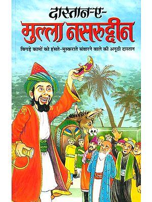 दास्तान ए मुल्ला नसरुद्दीन: Stories of Mulla Nasruddin
