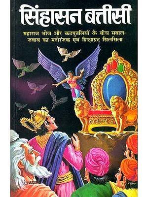 सिंहासन बत्तीसी: Sinhasan Battisi