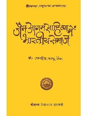 जैन आगम साहित्य में भारतीय समाज: Indian Society in Jain Agam Literature