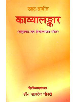 काव्यालङ्कार (संस्कृत एवं हिंदी अनुवाद)- Kavya Alamkara of Rudrata