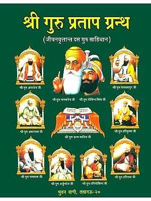 श्री गुरु प्रताप ग्रन्थ (जीवनवृत्तान्त दस गुरु साहिबान)- Detailed Life of The Ten Sikh Gurus