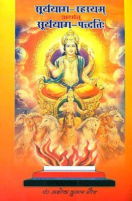 सूर्ययाग रहस्यम् अर्थात सूर्ययाग पद्धति: Complete Methods of Worshipping Surya Bhagawan