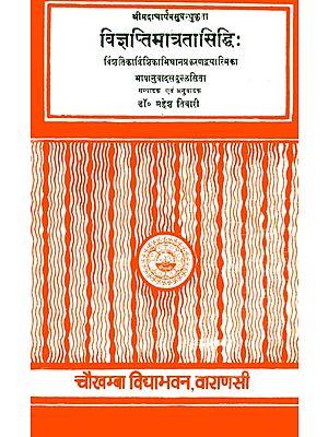विज्ञप्तिमात्रतासिद्धि (संस्कृत एवं हिंदी अनुवाद)- Vijnapti Matrata Siddhi of Vasubandhu