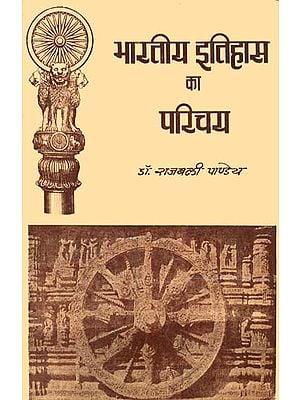 भारतीय इतिहास का परिचय: An Introduction to Indian History