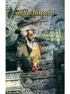 गौतमधर्मसूत्राणि: Gautama Dharma Sutra