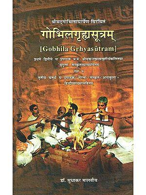 गोभिलगृह्यसूत्रम्: Gobhila Grhya Sutra