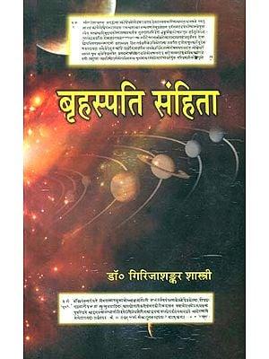 बृहस्पति संहिता (संस्कृत एवं हिंदी अनुवाद)- Brihaspati Samhita