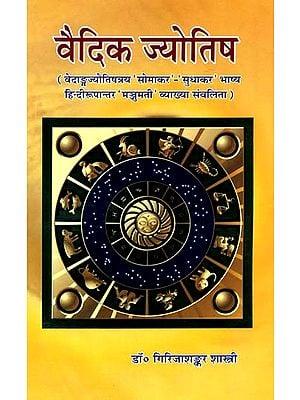 वैदिक ज्योतिष: Vedic Astrology
