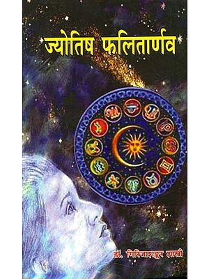 ज्योतिष फलितार्णव: Phalit Jyotish