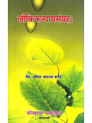 लौकिकन्यायसंग्रह: Collection of Laukika Nyayas