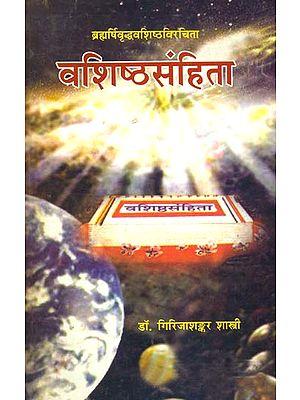 वशिष्ठसंहिता (संस्कृत एवं हिंदी अनुवाद)- Vasistha Samhita