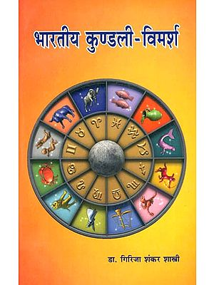 भारतीय कुण्डली विमर्श: Indian Horoscopes- A Study