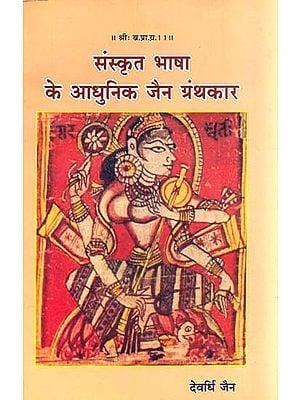 संस्कृत भाषा के आधुनिक जैन ग्रंथकार: Modern Jain Writers in Sanskrit
