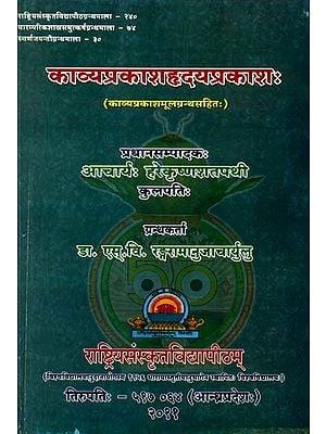 काव्यप्रकाशहृदयप्रकाश: Kavya Prakash Hrdaya Prakash
