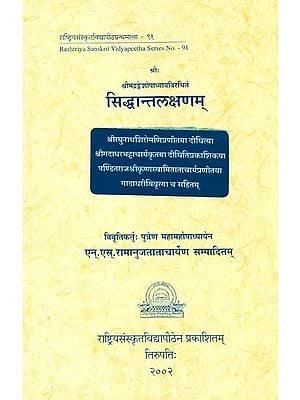 सिंद्धान्तलक्षणम्: Siddhanta Lakshanam of Gangesa Upadhyaya