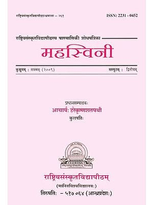 महस्विनी: Research Journal of Mahasvini Rashtriya Sanskrit Vidyapeetha, Triupati