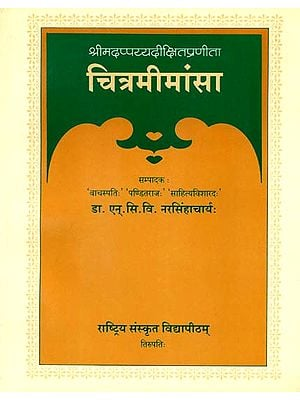 चित्रमीमांसा: Citra Mimamsa of Appayya Dikshita