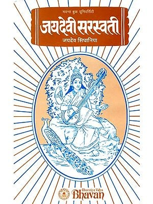 जयदेवी सरस्वती: The Most Comprehensive Book Available on Goddess Saraswati
