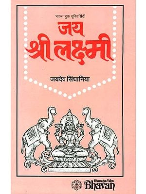 जय श्री लक्ष्मी: The Most Comprehensive Book Available on Goddess Lakshmi
