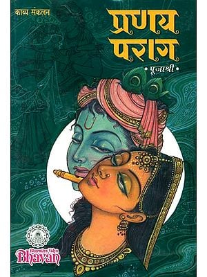 प्रणय पराग: Letters Between Radha and Krishna