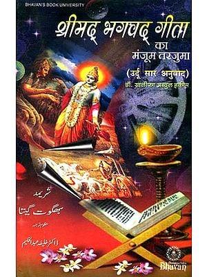 श्रीमद् भगवद् गीता का मंजूम तरजुमा: Essence of Gita in Urdu