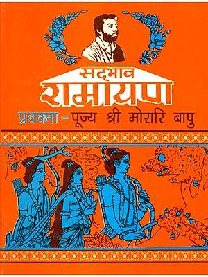 सद् भाव रामायण: Discourses on Ramayana by Morari Bapu