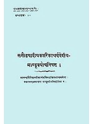 सगौडपादीयकारिकाथर्ववेदीय माण्डूक्योपनिषत्: Mandukya Upanishad with Gaudapada Karika and Commentaries by Shankaracharya, Anandagiri and Shankaranand