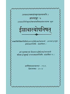 ईशावास्योपनिषत्: Ishavasya Upanishad with Commentaries by Shankaracharya and Anandagiri