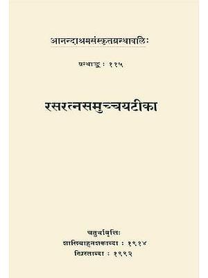 रसरत्नसमुच्चयटीका: Rasa Ratna Samucchaya Tika