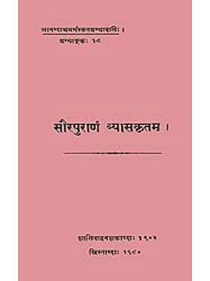 सौरपुराणं व्यासकृतम्: Saura Purana (An Old Book)