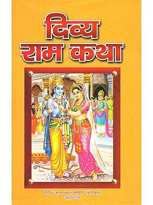 दिव्य राम कथा: Divine Rama Katha