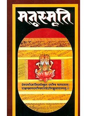 मनुस्मृति (संस्कृत एवं हिंदी अनुवाद)- Manu Smrti (With Simple Translation in Hindi)