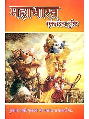 महाभारत एक दिव्य दॄष्टि: Mahabharata- A Divine View (Discourses on The Epic)
