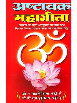 अष्टावक्र महागीता: Ashtavakra Gita (Word-to-Word Meaning with Hindi Translation)