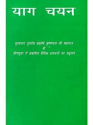 याग चयन: Selection of Yajnas