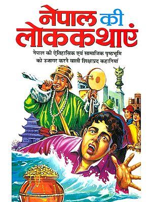 नेपाल की लोककथाएं: Folk Tales of Nepal