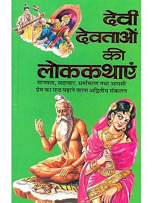 देवी देवताओं की लोककथाएं: Folk Tales of Gods and Goddesses