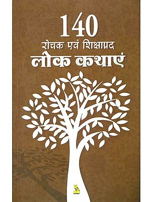 १४० रोचक एवं शिक्षाप्रद लोककथाएं: 140 Interesting and Educative Folk Tales