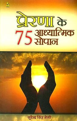 प्रेरणा के ७५ आध्यात्मिक सोपान: 75 Inspiring Steps to Spirituality