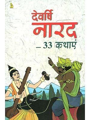 देवर्षि नारद ३३ कथाएं: 33 Stories of Sage Narada