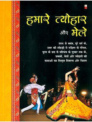 हमारे त्योहार और मेले: Our Festivals and Fairs