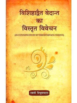 विशिष्टाद्वैत वेदान्त का विस्तृत विवेचन: An Extensive Study of Vishishtadvaita Vedanta