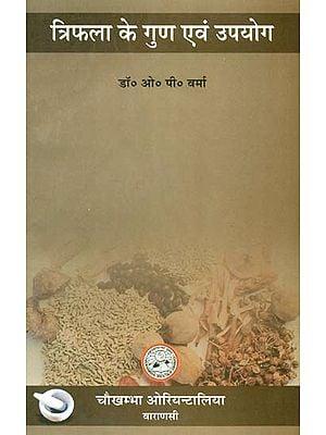 त्रिफला के गुण एवं उपयोग: Uses and Benefits of Triphala